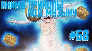 Аниме приколы под музыку #68 | Anime crack | Anime coub | Anime vine | Ancord жжёт (ПОШЛЫЙ ВЫПУСК)