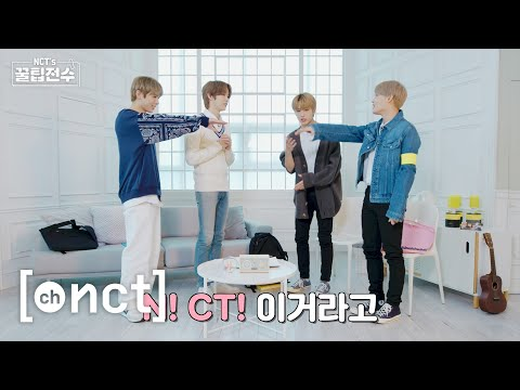 To The World 여긴 N! CT!!! | NCT's 🍯꿀팁전수🍯 #1 | NCT's USEFUL TIPS