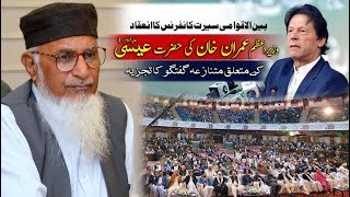 [Analysis] Imran Khan Controversial Talk about Hazrat Isa (AS) by Maulana Zahid ul Rashidi