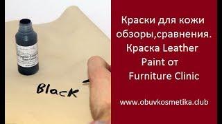 Краски для кожи - обзоры, сравнения.  Краска Leather Paint от  Furniture Clinic