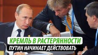 Кремль в растерянности. Путин начинает действовать