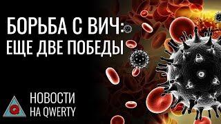 Новые случаи излечения от ВИЧ и блуждающий анус. Главное на QWERTY №76