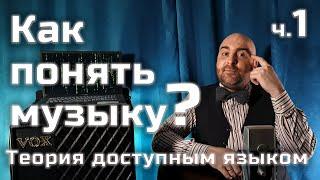 Музыкальная теория простым и доступным языком | Часть1: Как понять музыку? Основы музыкальной теории