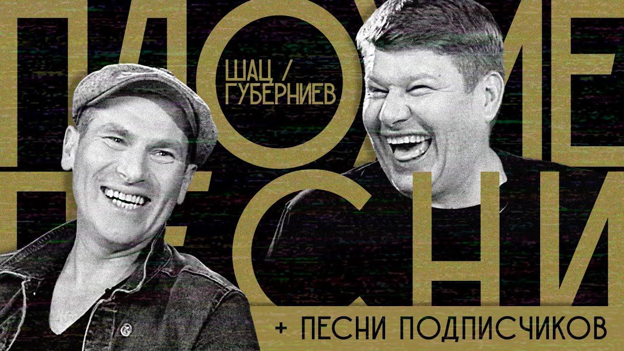 ПЛОХИЕ ПЕСНИ №12. ГУБЕРНИЕВ / ШАЦ + песни подписчиков (есть 1-й победитель)
