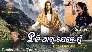 Buji Aakhi Jebe Mu || Upasana Sangeeta Song || Odia Worship Song || Shriya || The Adonai Music