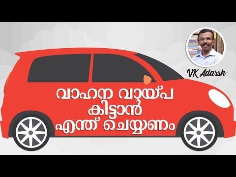 വാഹന വായ്പ കിട്ടാൻ എന്ത് ചെയ്യണം - Vehicle Loan Malayalam - VK Adarsh