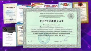 Лучший учитель начальных классов 2015 - Железнова Л.А.