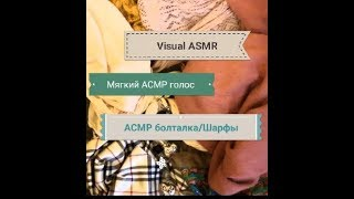АСМР видео болталка/АСМР тихий голос/Красивые мягкие шарфы