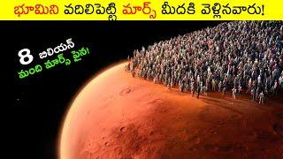 8 బిలియన్ మంది మార్స్ మీదకు వెళితే ఏం జరుగుతుంది? 8 BILLION PEOPLE ON MARS