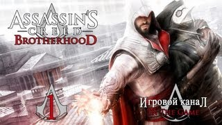 Assassin's Creed: Brotherhood / Братство Крови - Прохождение Серия #1 [Нападение На Монтериджони]