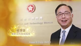 香港生產力促進局金禧祝福語 -  楊偉雄 創新及科技局局長