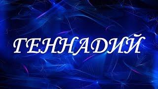 Значение имени Геннадий. Мужские имена и их значения