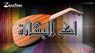 Lakal Basyaroh - versi audio live perform   Azam Zanzibar ( music audio & lyrics )