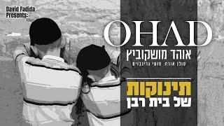 תינוקות של בית רבן I אוהד מושקוביץ Tinokot Shel Beit Raban I OHAD I
