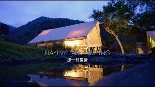 那一村豪華露營 露營親子團拍 台灣宜蘭礁溪 / 小巴老師攝影