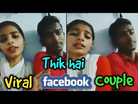 THIK HAI VIRAL VIDEO    VIRAL COUPLE    THIK HAI COUPLE