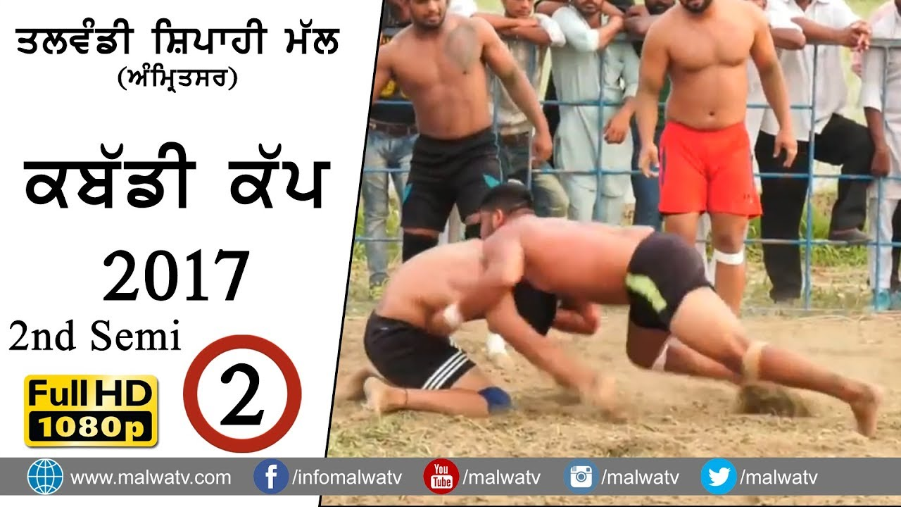 TALWANDI SPAHIMAL (Amritsar) KABADDI CUP - 2017 ● 2nd SEMI FINAL ● Part 2nd