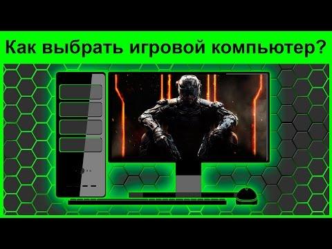 Как выбрать игровой компьютер?
