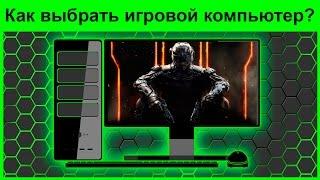 Как выбрать игровой компьютер?(, 2015-12-08T04:30:28.000Z)