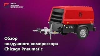 Обзор дизельного компрессора Chicago Pneumatic CPS 175