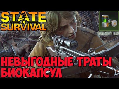State Of Survival невыгодные траты биокапсул Куда не нужно тратить