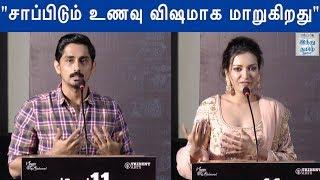 siddharth-catherine-tresa-speech-at-aruvam-movie-press-meet-hindu-tamil-thisai