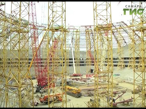 На стадионе Самара Арена заканчивают монтаж основных металлоконструкций