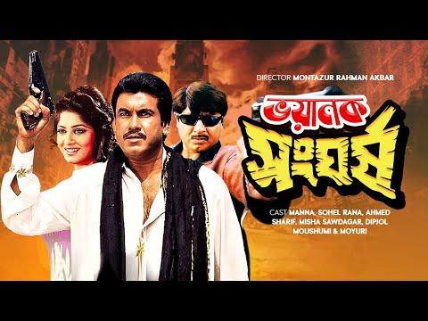 Bhoyanok Shonghorsho (ভয়ানক সংঘর্ষ)   Manna, Moushumi   Bangla Full Movie