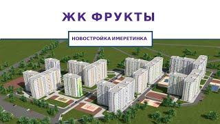 Недвижимость в Сочи | ЖК Фрукты обзор | Адлер Фрукты