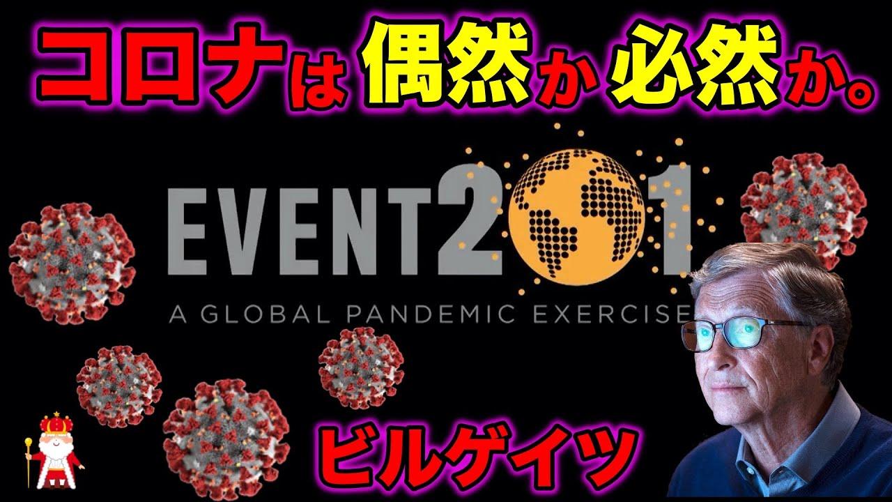 【EVENT201】後編。新型コロナは偶然か、必然か。ビルゲイツが関与していた2019.10.18.NY.感染拡大パンデミックシミュレーション。日本語吹替#コロナ#ビルゲイツ#イベント201