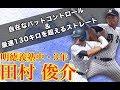 明徳義塾中・田村俊介の中学生離れしたピッチングとバットコントロール
