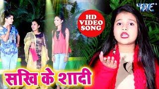 Saneha Raj का नया सबसे हिट शादी स्पेशल वीडियो सांग 2019 - Sakhi Ke Shadi - Bhojpuri Hit Song
