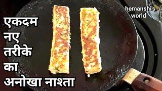 इतना टेस्टी और आसान नाश्ता की आप रोज़ बनाएंगे/Breakfast Recipes | Nashta Recipe - hemanshi