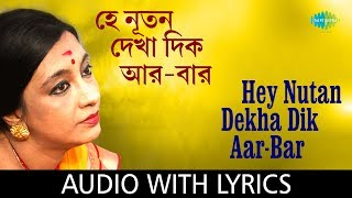 Hey nutan dekha dik aar bar lyrics with bengali & english sung by swagatalakshmi dasgupta. song: artist: dasgupta ...