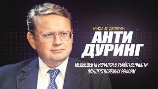 Михаил Делягин. \Медведев признался в убийственности осуществляемых реформ\