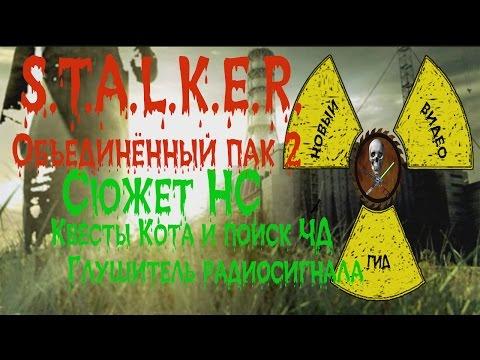 Сталкер ОП 2 Сюжет НС Квесты Кота и поиски Чёрного Доктора Глушитель