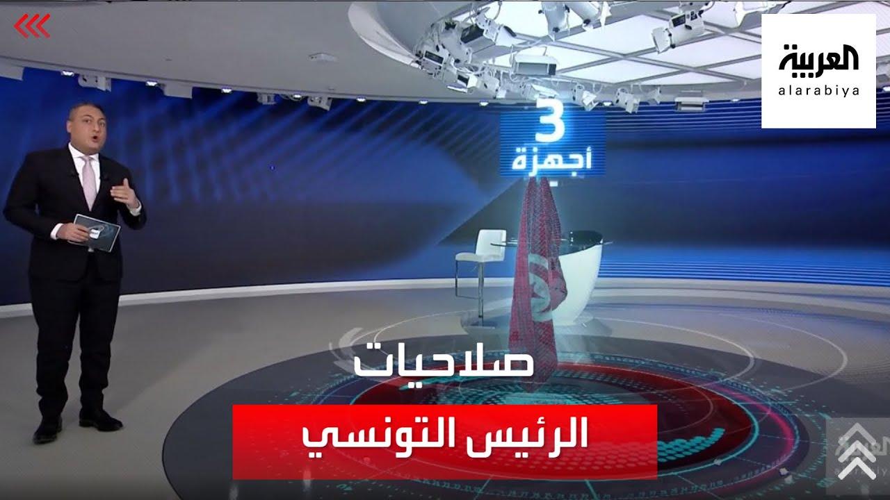 تعرف على صلاحيات السلطات الثلاث في تونس وفق الدستور  - نشر قبل 2 ساعة