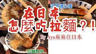 【 生活vlog 】在日本怎么吃拉面指南