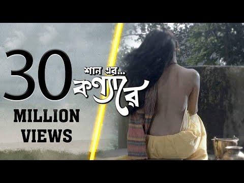 Konna Re   Shan   Bangla new song 2017