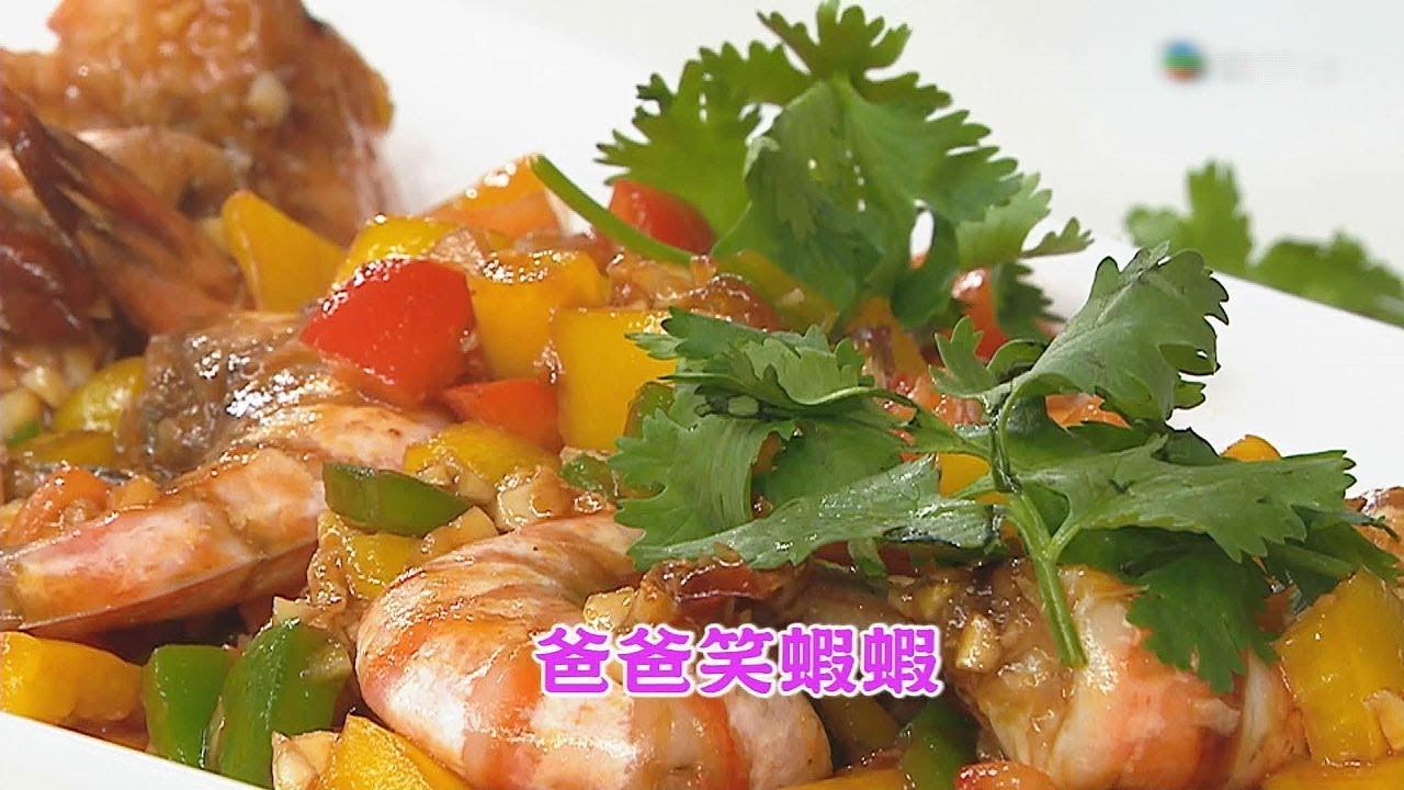 黃庭鋒首次下廚 爸爸笑蝦蝦 - 睇片學煮餸 - YouTube