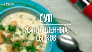 Суп из плавленных сырков [Рецепты от рецептор]