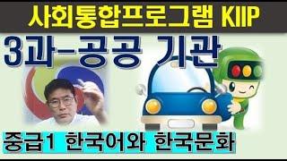한국어와 한국문화(중급1) 3과, 공공 기관, 사회통합…