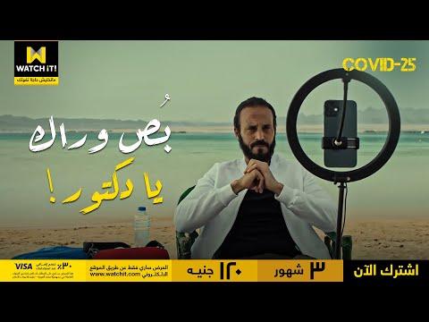 كوفيد 25 | دكتور ياسين كان بيعمل فيديو وفجأة لقى حاجة غريبة وراه