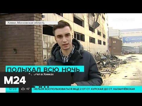 Пожар в химкинском боксерском клубе потушен - Москва 24