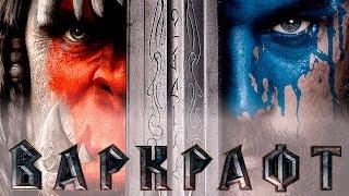 Варкрафт - Официальный Русский Трейлер
