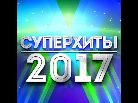 ГЛАВНЫЕ ХИТЫ 2017 ГОДА! - Популярные видеоролики!