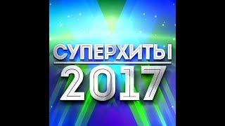 ГЛАВНЫЕ ХИТЫ 2017 ГОДА!