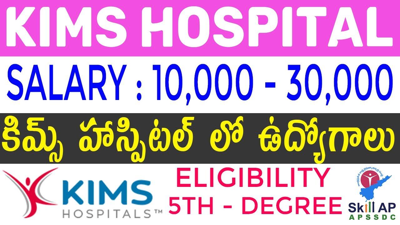 KIMS Hospital Recruitment 2020 | KIMS Hospital Jobs in Ongole | AP Jobs 2020 | Telugu Job Portal