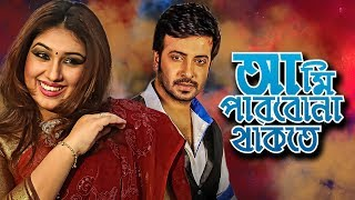 Ami Parbona Thakte | Hay Prem Hay Valobasha (2016) | Full HD Video Song | Shakib | Apu | CD Vision