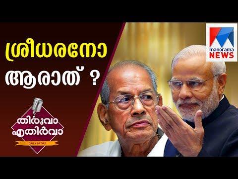 Sreedharan out from metro inauguration - Thiruva Ethirva   Manorama News